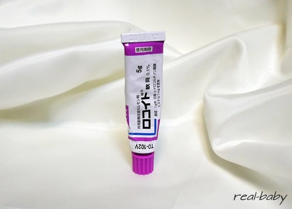 ロコイド軟膏(処方薬)