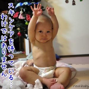 赤ちゃんのスキンケア方法公開!我が家の保湿は入浴中が重要ポイント