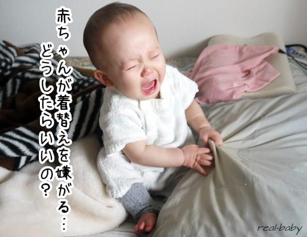赤ちゃんがおむつ替えを、着替えを嫌がる!ときの対処法6選