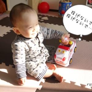 赤ちゃんがおもちゃを、物を投げる場合の改善方法!5つの手順でしっかりしつけ