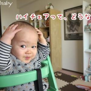 赤ちゃんのベビーチェアを検討している人に!ハイチェアを実際に使ってみた感想