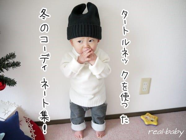 赤ちゃんの服装には万能?タートルネックを使った冬のコーディネート3選