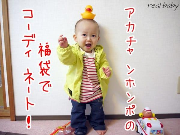 アカチャンホンポの福袋で赤ちゃんの服装も心機一転!早速中身でコーディネート