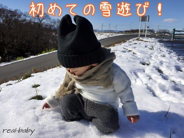赤ちゃんと雪遊び!散歩ついでの雪遊びについてあれこれ