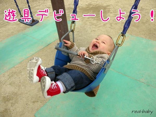 赤ちゃんの公園遊具デビュー!いつから?おすすめの3遊具