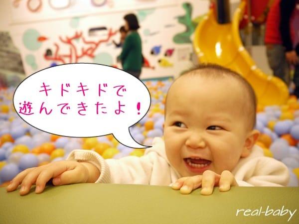 キドキド(コクーンシティー)は赤ちゃんもパパママも楽しめる凄いところだった!