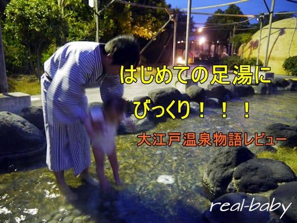 赤ちゃんと日帰り温泉【関東】大江戸温泉物語浦安万華郷レビュー!