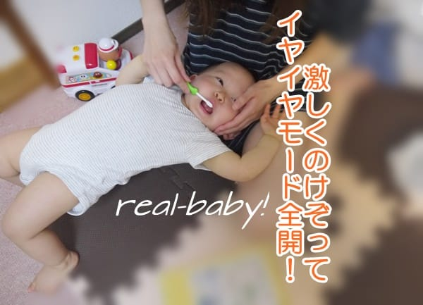 赤ちゃんの仕上げ磨き